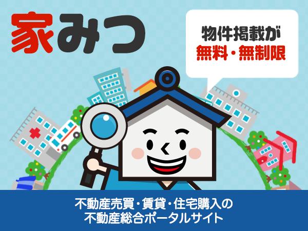 「家みつ」不動産売買・賃貸・住宅購入の不動産総合ポータルサイト