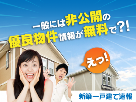日本最大級の新築一戸建て一括収集サイト「新築一戸建て速報」