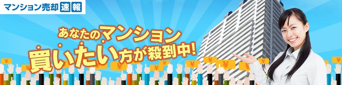 日本最大級のマンション売却一括査定サイト「マンション売却速報」