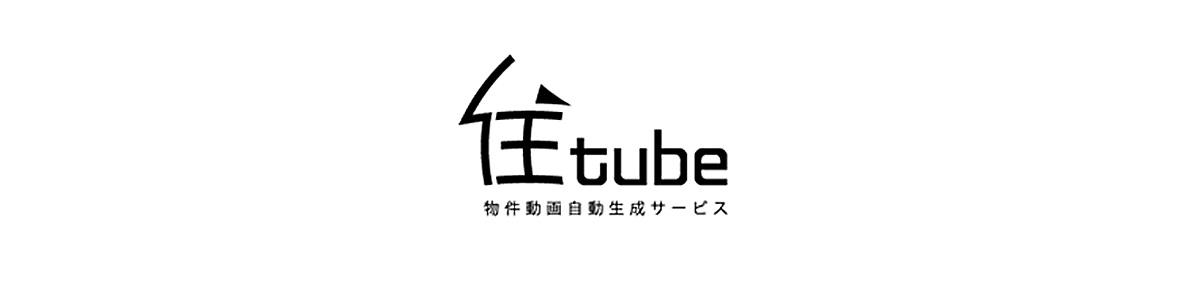 物件動画カンタン自動生成サービス「住tube」