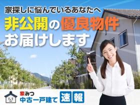 日本最大級の中古一戸建て一括収集サイト「中古一戸建て速報」