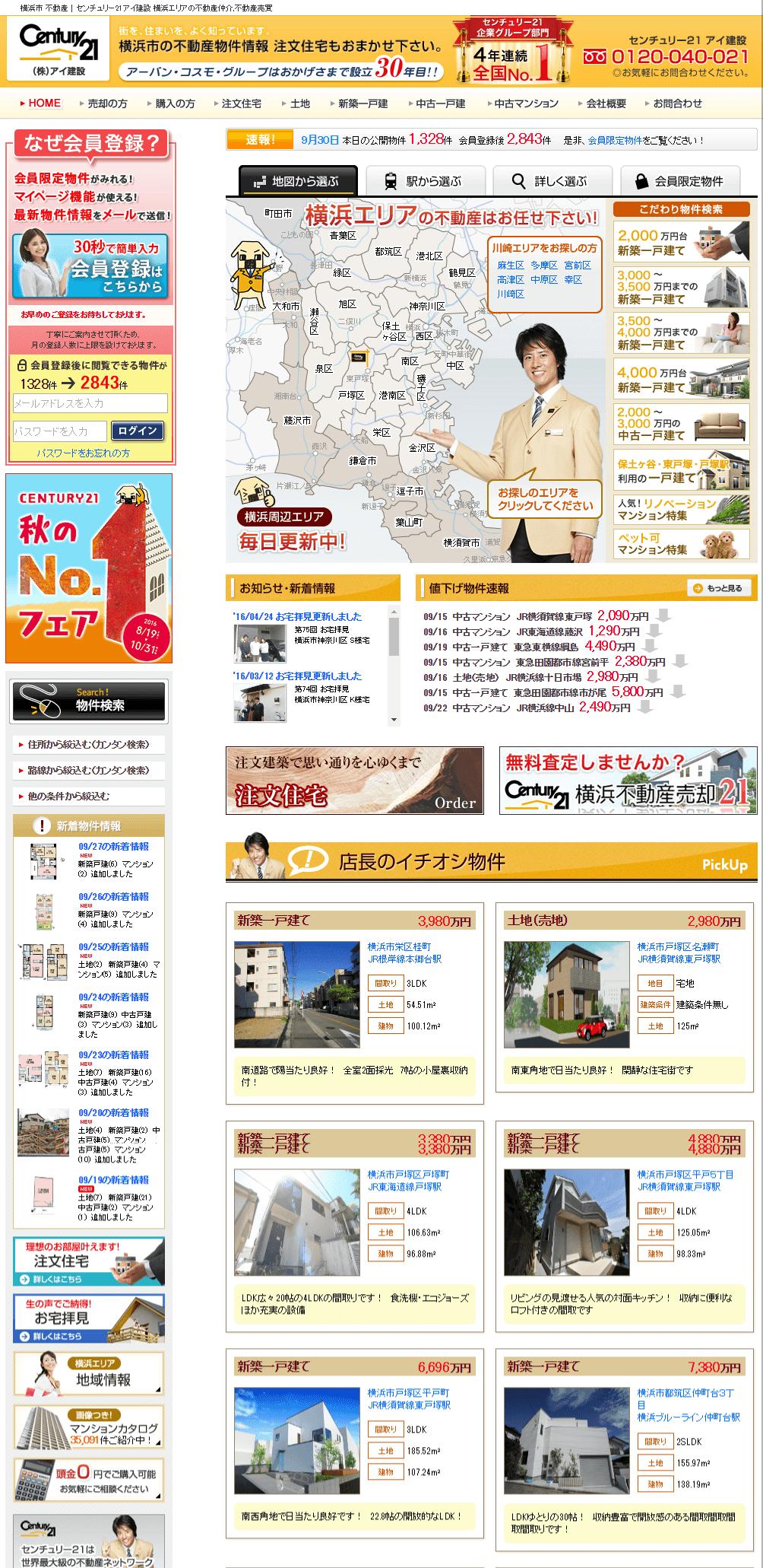 センチュリー21アイ建設横浜店様
