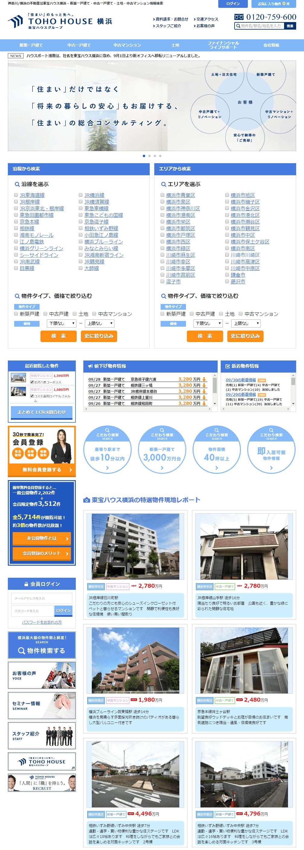 東宝ハウス横浜様