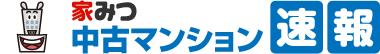 日本最大級の中古マンション一括収集サイト「中古マンション速報」