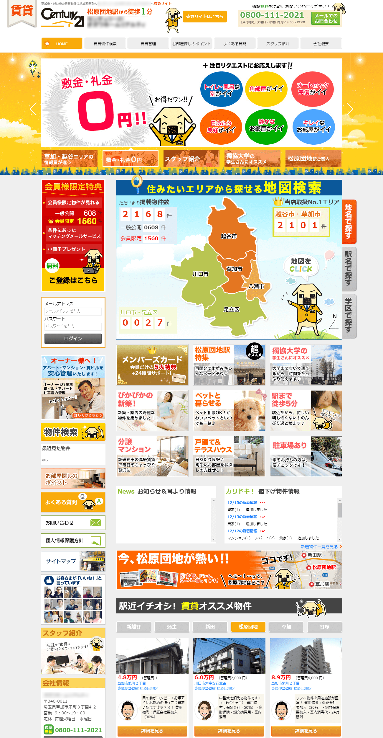 センチュリー21加盟店の不動産会社様(賃貸サイト)