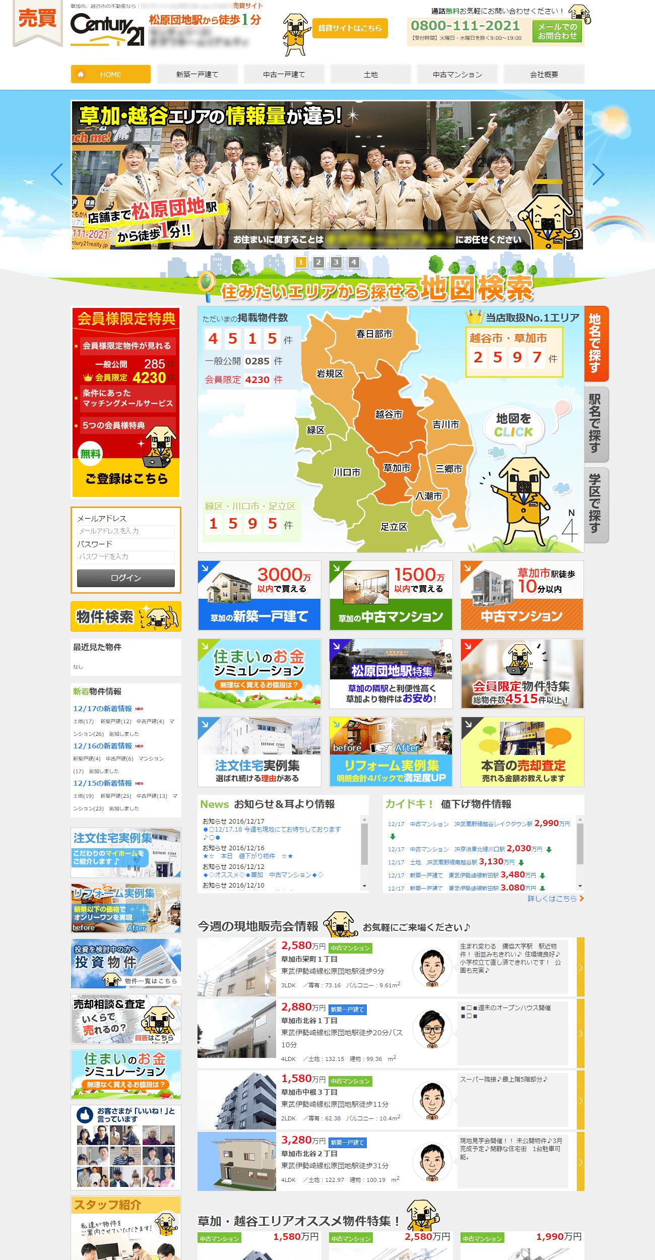 センチュリー21加盟店の不動産会社様(売買サイト)